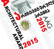 arqiteqturuli premia 2015